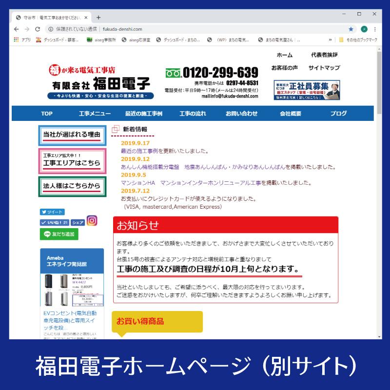 有限会社福田電子ホームページ