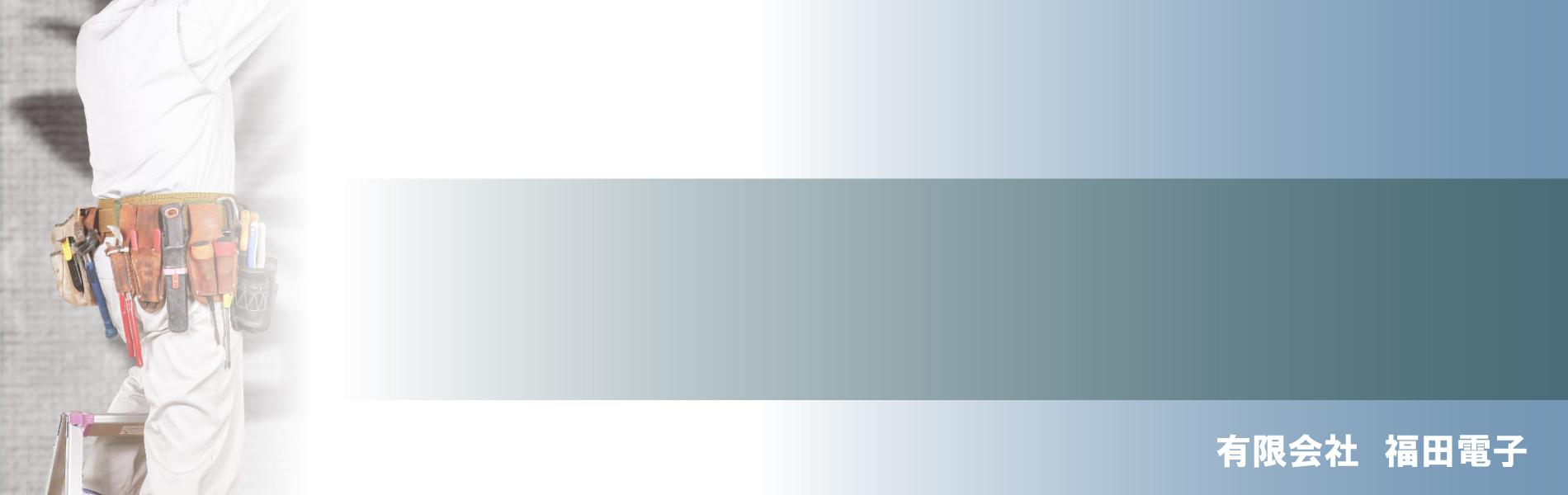 福田電子の求人・協力店募集ページ|電気工事士募集/電気工事協力店募集